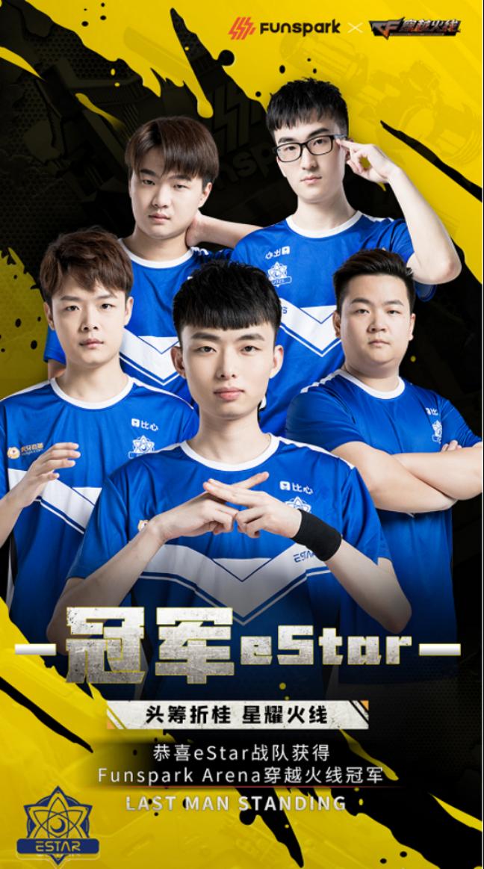 亚/洲杯丨队史首个赛事冠军!eStar的进步从未停止