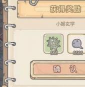 最强蜗牛1月5日密令