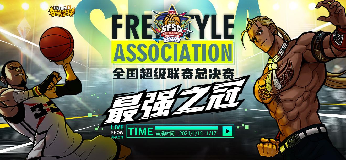 《街头篮球》SFSA总决赛16强巡礼:上海冠军再追梦