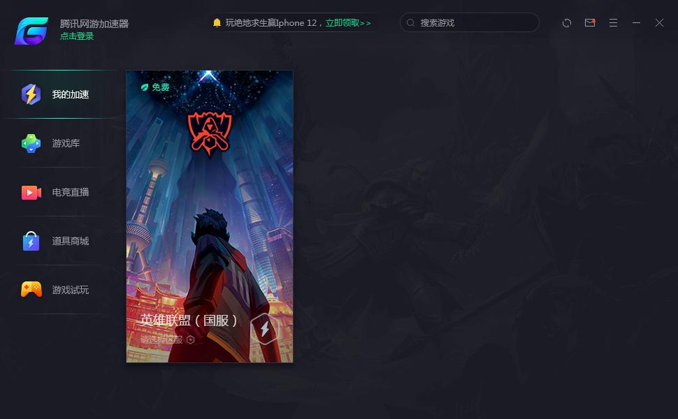 《英雄联盟》2021赛季更新上线 腾讯网游加 速器助力畅玩