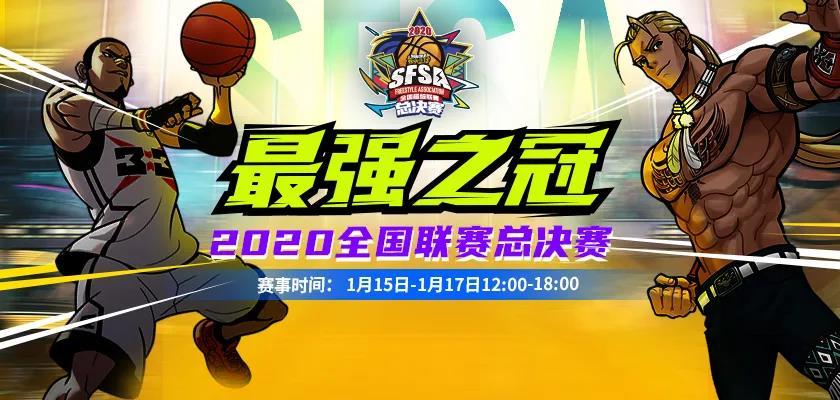 《街头篮球》SFSA总决赛宣传片震撼上演 见证最强之冠!