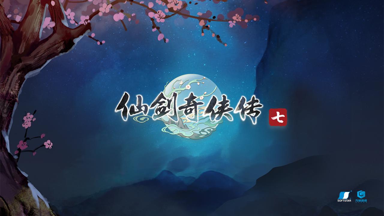 菜 雞云游戲首發《仙劍奇俠傳七》試玩版