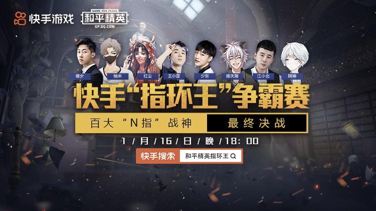 """快手""""指环王""""主播赛16日开战 众神炫技谁是最强王者1"""