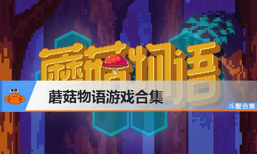 蘑菇物语游戏合集