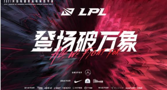 2021LPL春季赛常规赛 TES vs RA 第一局