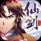仙剑奇侠传移动版最新版