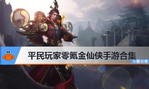 平民玩家零氪金仙侠手游