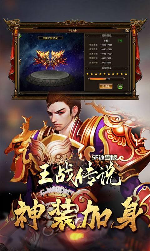 王战传说(SF冰雪版)