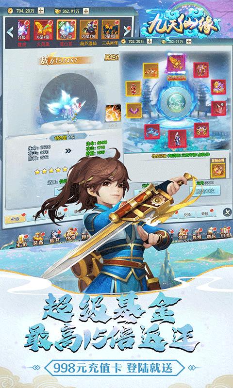 九天仙缘(1元商城版)