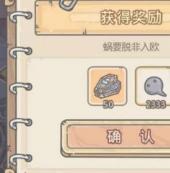 最强蜗牛1月26日密令