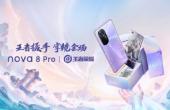 王者荣耀牵手华为推出首款游戏定制机