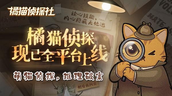 《橘猫侦探社》手游今日全平台公测 与萌猫侦探一起推理破案