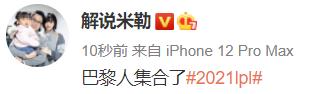 众解说热议FPX击败IG:刘青松太狠了!FPX实力倒退一年半