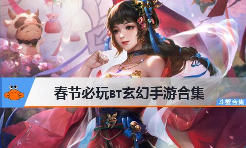春节必玩bt玄幻手游