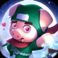 最强骚猪游戏