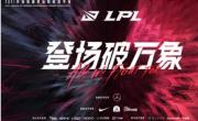 2021年LPL春季赛常规赛 FPX vs WE 第一局