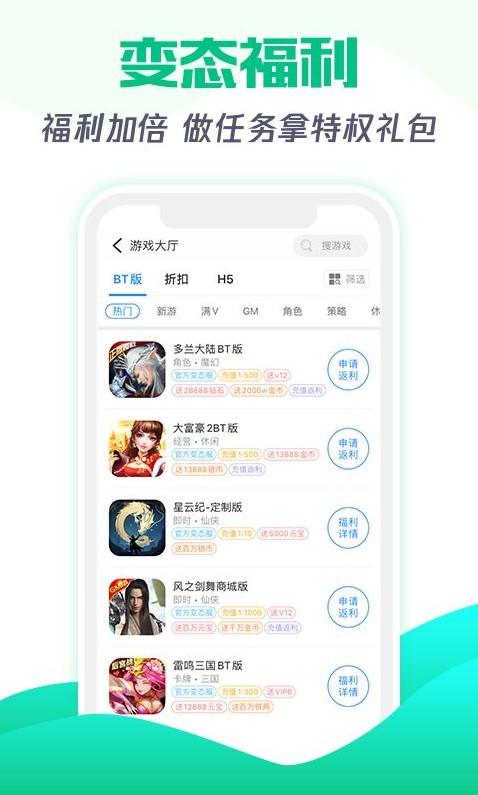 内购破解游戏盒子苹果版下载