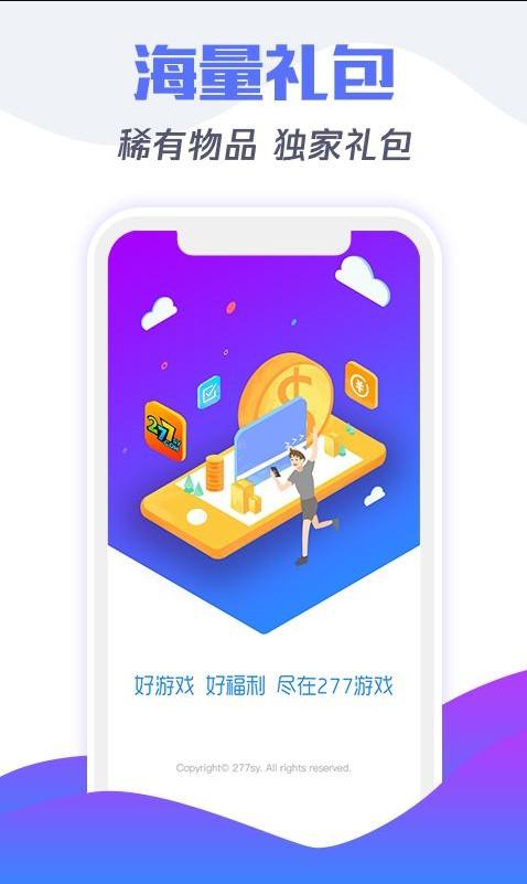 纯公益服手游安卓版下载