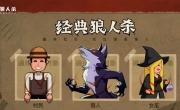 狼人杀女巫:自救规则和不自救规则女巫玩法攻略分析