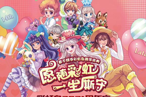 """线上线下联动庆生 14年常青《彩虹岛》在IP圈层与玩家""""厮守"""""""