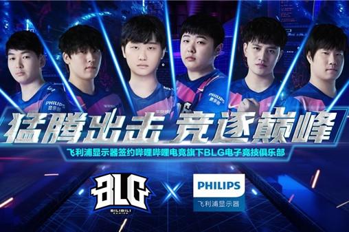 飞利浦显示器签约哔哩哔哩电竞旗下BLG电子竞技俱乐部,携手竞逐巅峰!