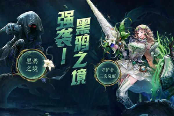 """DNF""""黑鴉之境""""上線 守護者三覺登場"""