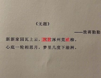蒋勤勤 建斌诗集随手一翻好多错字详情介绍