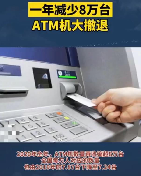 ATM机一年减少8万台详情介绍
