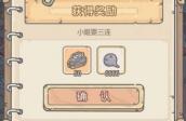 最强蜗牛4月6日密令