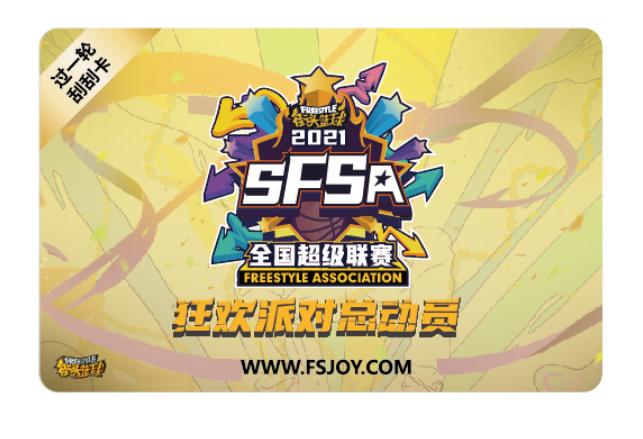 全面扩军 《街头篮球》SFSA全国联赛重燃战火