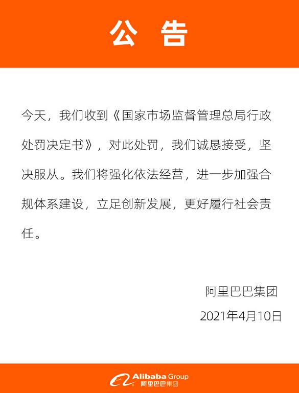 阿里巴巴回应被行政处罚详情介绍