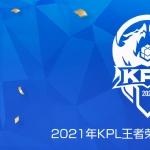 KPL春季赛W3D3 武汉eStar vs 成都AG 第4局