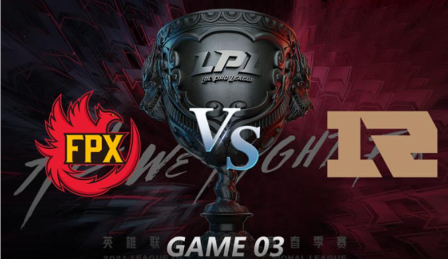 2021年LPL春季賽決(jue)賽 FPX vs RNG 第三(san)局