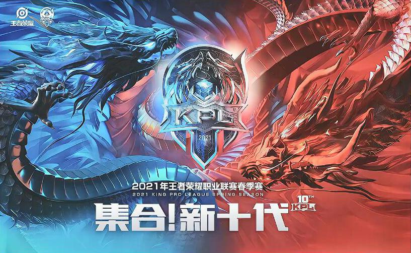 KPL春季賽W4D4 廣州TTG vs 西安WE 第1局