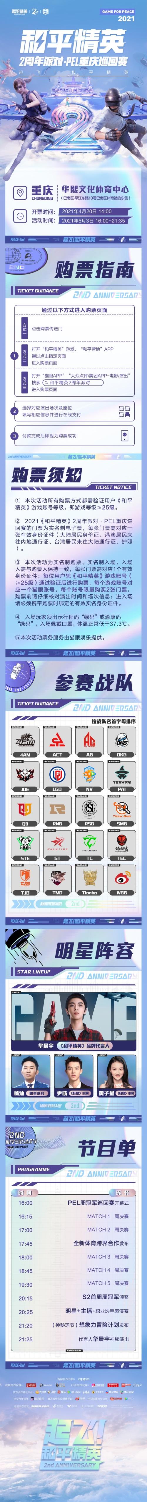 《和平精英》2周年派对 · PEL 重庆巡回赛4月20日开启售票!