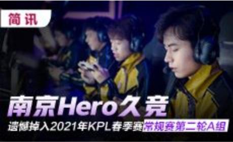 【簡訊ding)磕nan)京Hero久競遺憾(han)掉入2021年KPL春季賽常規賽第二輪A組