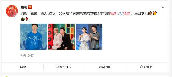 谢娜发文为杨迪庆生详情介绍