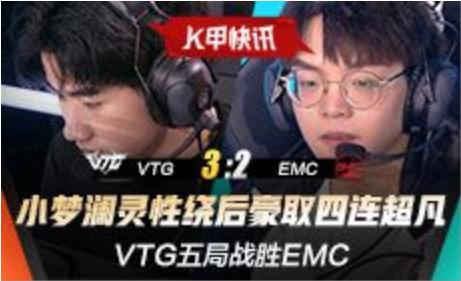 K甲春季赛快讯:VTG五局战胜EMC,小梦澜灵性绕后豪取四连超凡