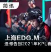 【简讯】上海EDG.M遗憾告别2021年KPL春季赛舞台
