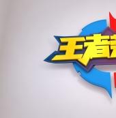 王者荣耀甲级职业联赛春季赛常规赛第二轮分层赛W6D3 昆山SC vs 东莞WZ 第三局