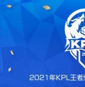 KPL春季赛W7D1 杭州LGD大鹅 vs KSG 第2局