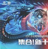 2021KPL春季赛常规赛第六周最佳阵容:武汉ES四人上榜,花海斩获双料周最佳