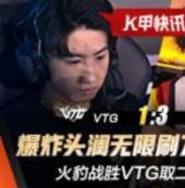 K甲春季赛快讯:火豹战胜VTG取二阶段首胜,爆炸头澜无限刷刀豪取四杀