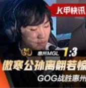 K甲春季赛快讯:GOG战胜惠州MGL,傲寒公孙离翩若惊鸿豪取三杀
