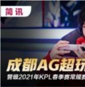 【简讯】成都AG超玩会晋级2021年KPL春季赛常规赛第三轮S组及季后赛