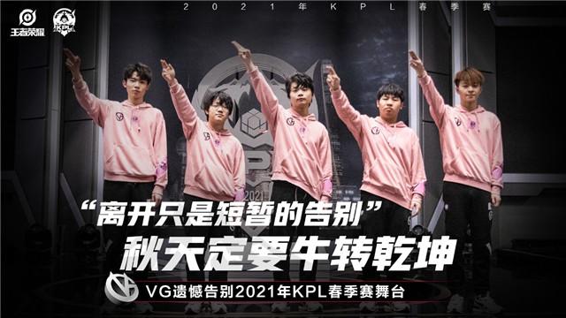 【简讯】VG遗憾告别2021年KPL春季赛舞台