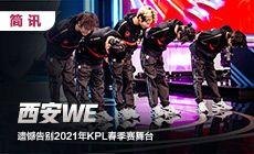 【简讯】西安WE遗憾告别2021年KPL春季赛舞台