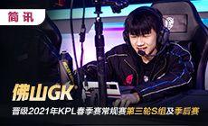 【简讯】佛山GK晋级2021年KPL春季赛常规赛第三轮S组及季后赛
