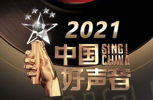 行业黑马Yami 成为2021《中国好声音》全国海选指定语音直播平台