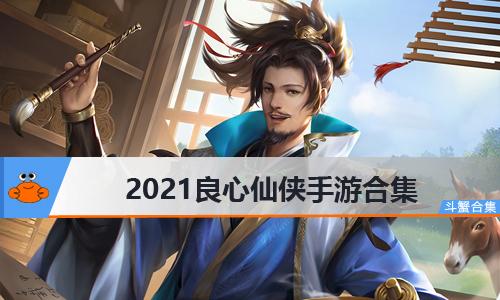 2021良心仙俠手游